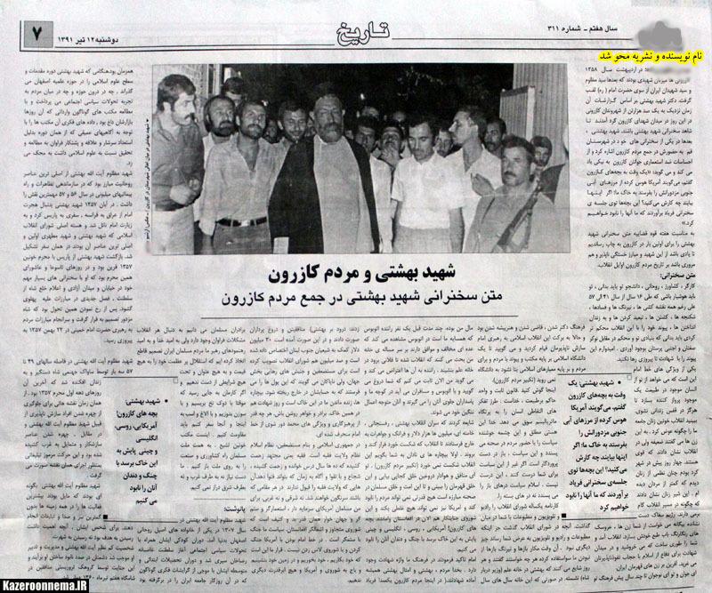 درباره سفر شهید بهشتی به کازرون