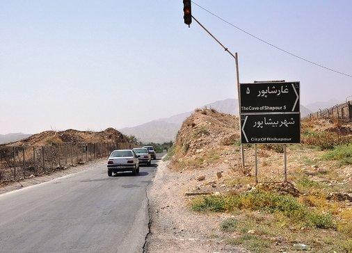 چالشهای ثبت جهانی شهر بیشاپور/ جاده و قبرستان دو مانع بزرگ